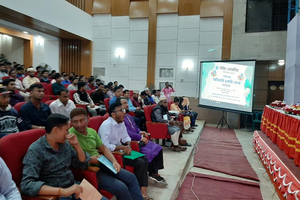 https://saicoverseas.org/wp-content/uploads/2019/12/habiganj-job-fair-saicoverseas04-960x640.jpg
